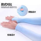 夏季冰爽袖防曬手套男女防紫外線袖子手臂護臂加長款冰絲薄款袖套