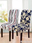 餐椅套電腦椅套通用椅背套家用連體彈力椅套凳子套罩餐桌椅子套罩 優家小鋪