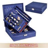 情人節拉薇首飾盒大小雙層 皮革絨布飾品收納盒化妝品禮品禮物盒 【快速出貨】