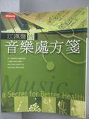 【書寶二手書T1/養生_QIZ】江漢聲的音樂處方箋_江漢聲