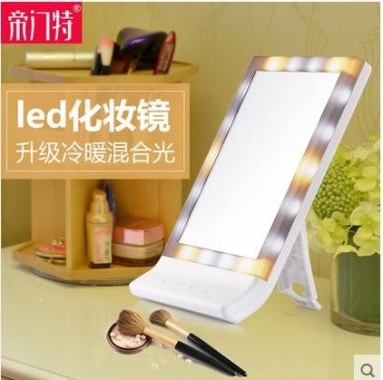 帝門特led化妝鏡帶燈檯式梳妝鏡方形 便攜可折疊鏡子