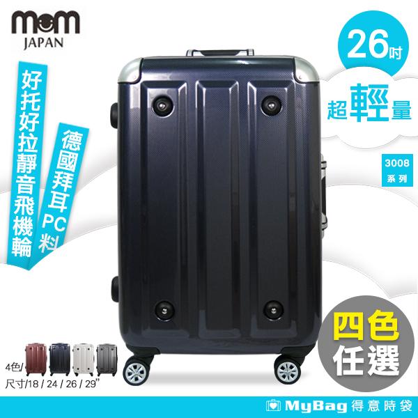 MOM日本品牌 行李箱 26吋 德國拜耳PC 超輕量鋁框行李箱 MF-3008-26 得意時袋