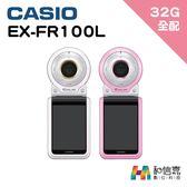 32G全配【和信嘉】CASIO FR-100L (粉/白) 自拍神器 公司貨 原廠保固18個月