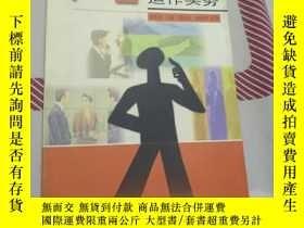 二手書博民逛書店罕見廣告運作實務Y266720 劉友林 中國廣播電視出版社 出版