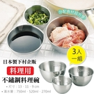 日本製下村企販 調理用不鏽鋼料理碗3入組/ (13・11・9 cm)