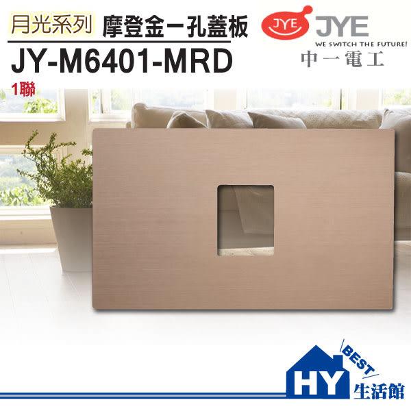 中一電工 月光系列 鋁合金屬拉絲面板 / JY-M6401-MRD 月光摩登金 一孔蓋板 -《HY生活館》