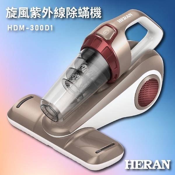 【塵螨終結者】HERAN禾聯 HDM-300D1 旋風紫外線除蟎機 過敏 過濾 淨化器 紫外線殺菌 除塵蟎機