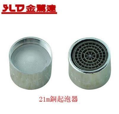 水槽面盆龍頭銅起泡器 過濾嘴水龍頭過濾網 出水嘴 發泡器