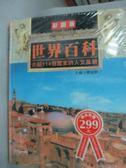 【書寶二手書T4/百科全書_YEX】世界百科_華遠東_未拆封