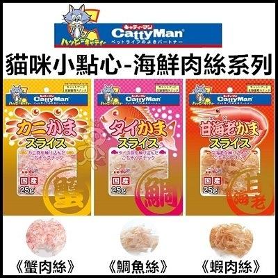 『寵喵樂旗艦店』日本CattyMan《蟹肉絲/鯛魚絲/蝦肉絲》25g 貓咪小點心