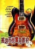 【小叮噹的店】255210 全新 電吉他系列.搖滾吉他實用教材
