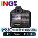 STC 9H鋼化玻璃保護貼 ((Canon 1DX II 專用)) 可觸控操作 Canon 1DX II 保護貼