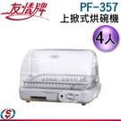 【信源電器】4人【友情牌 上掀式烘碗機】PF-357