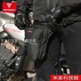 機車腿包 摩托車腿包摩旅騎行便攜騎士多功能收納包機車防水反光挎包掛腰包 米家