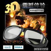 3d眼鏡 影院專用偏光3D眼鏡Reald電影院IMAX影廳通用偏振3D電視機
