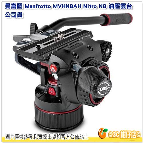 曼富圖 Manfrotto MVHN8AH Nitro N8 油壓雲台 公司貨 Nitrotech 系列