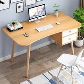 電腦桌書桌簡約台式電腦桌辦公桌家用學生簡易現代實木腿寫字桌單人桌子WD 雙十一全館免運