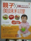 【書寶二手書T9/保健_XCR】美味親子料理_bobo小天才雜誌社