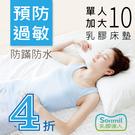 乳膠床墊10cm天然乳膠床墊單人加大3.5尺sonmil防蟎防水 取代記憶床墊獨立筒彈簧床墊