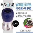 H2O4K9極限水研家寵物隨行杯瓶-輕巧瓶270ml-單寧藍