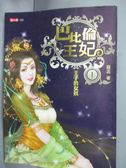 【書寶二手書T1/言情小說_IFO】巴比倫王妃1-王子的女奴_羅衾