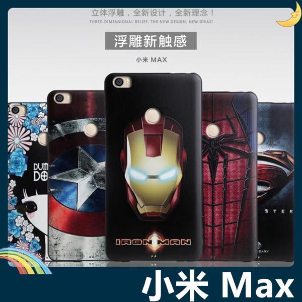 Xiaomi 小米 Max 卡通浮雕保護套 軟殼 彩繪塗鴉 3D風景 立體超薄0.3mm 矽膠套 手機套 手機殼