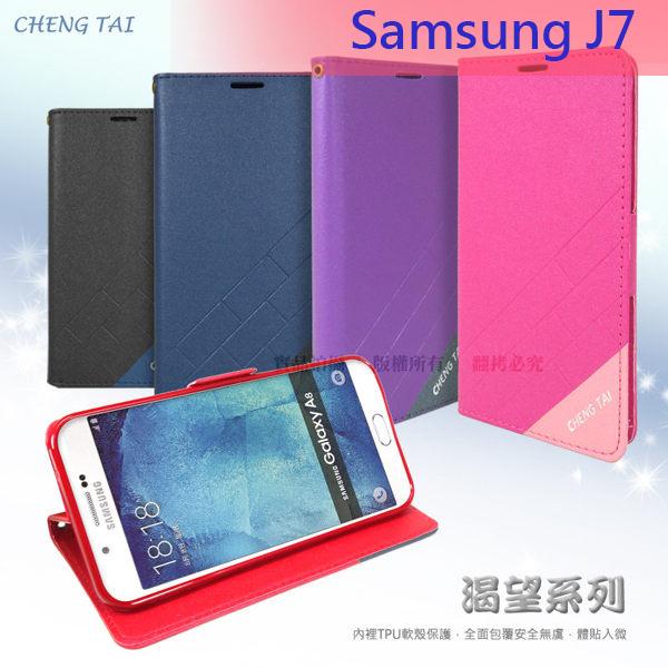 ●【福利品】SAMSUNG Galaxy J7 SM-J700 渴望 系列 側掀皮套/磁吸保護套/皮套/保護套