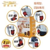 來而康 舒美立得 簡便型熱敷護具 PW150L 四肢專用-遠紅外線碳纖維布-熱敷護具二合一