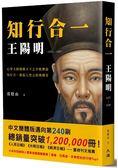 知行合一 王陽明(1472 1529)
