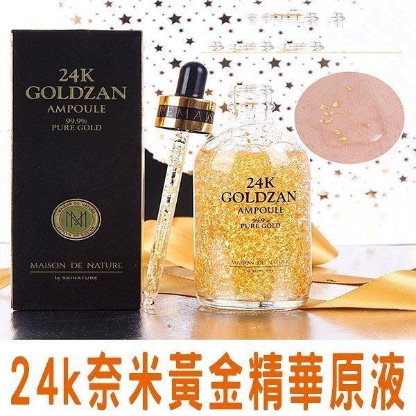 韓國 Skinature 24K黃金精華液 化妝水 神仙水 爽膚水 清爽 嫩白 滋養 修護 水潤 精華霜 滋潤 抗皺