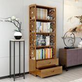 書櫃書架 楠竹書架抽屜書柜簡約現代書架落地簡易書架客廳實木置物架儲物柜igo 俏腳丫