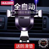huldra車載手機支架汽車支撐出風口卡扣式通用多功能導航儀手機座全館免運