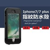 Iphone7防水手機殼-防塵防摔潛水指紋版手機保護套10色73pp64[時尚巴黎]