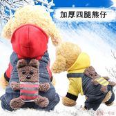 新年鉅惠 小貓冬天貓狗小型冬季服飾快遞加厚秋冬款帶帽英短 貓貓小衣服