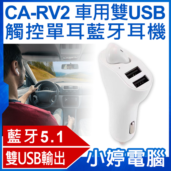 【3期零利率】全新 CA-RV2 車用雙USB觸控單耳藍牙耳機 BC1.2快充 語音助理 智慧降噪 藍牙5.1