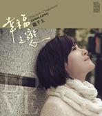 龍千玉  幸福之戀 CD (音樂影片購)
