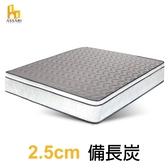 ASSARI-感溫3D立體2.5cm備長炭三線獨立筒床墊(單大3.5尺)