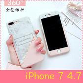 【萌萌噠】iPhone 7  (4.7吋) 新款粉白大理石保護殼 360度全包 前蓋+後殼+鋼化膜套裝組 手機殼