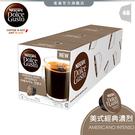 【雀巢】DOLCE GUSTO 美式經典濃烈咖啡膠囊16顆入*3 (12286989)
