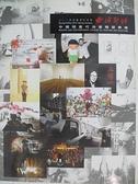【書寶二手書T3/收藏_EC8】西泠印社2014春季拍賣會_中國現當代油畫雕塑專場_2014/5/4