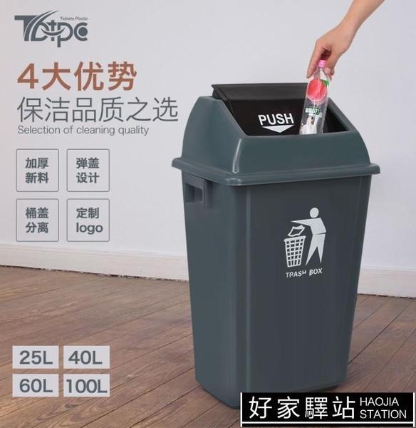 商用分類塑膠垃圾桶大號戶外辦公室酒店創意廚房家用無蓋客廳有蓋