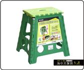 {{ 海中天休閒傢俱廣場 }} B-99  摩登時尚 戶外桌椅園藝系列 RC-839 大百合止滑摺合椅(39cm)