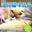 【培菓平價寵物網】dyy》仿真超市魚市場薄荷貓咪玩具-大30cm