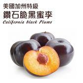 【果之蔬-全省免運】美國加州特級鑽石脆黑蜜李X1盒(14顆/盒 每顆約100g±10%)