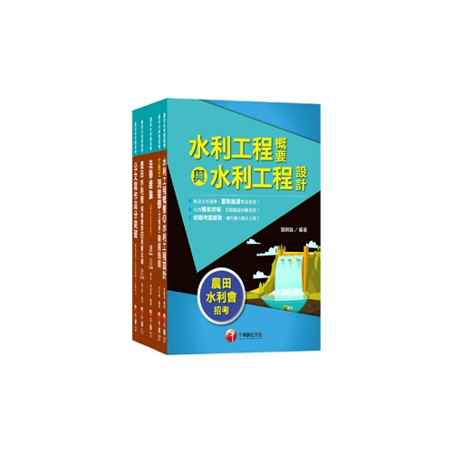 109農田水利會招考(工程人員)套書