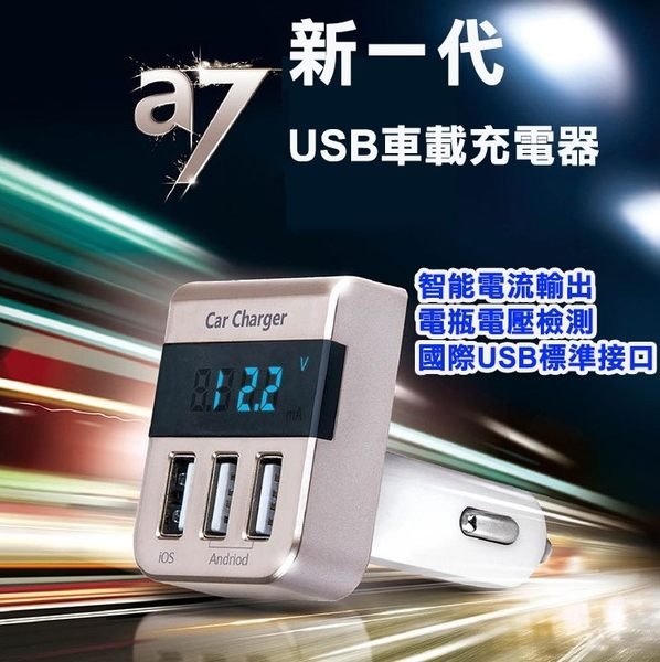 【現貨】A7s 3孔 快速車充 檢測電壓 汽車充電器 手機充電器 車用插座 快速充電器 點煙器 155G40