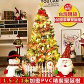 現貨 聖誕節裝飾聖誕樹組合套餐吊飾聖誕節老人裝飾房間1.5米1.8,米家庭兒童聖誕樹 極客 igo