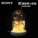 【送禮首選】SONY 玻璃燈罩氣氛小夜燈~最佳聖誕禮物/新年禮物/交換禮物