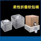 摺疊塑料桶食品級便攜式柔性戶外軟包儲水桶帶閥門包裝儲液桶 【夏日特惠】