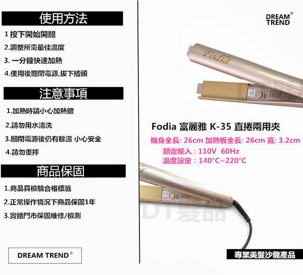 【DT髮品】Fodia 富麗雅 K-35 直捲兩用離子夾 夾直夾捲一機搞定【0902018】